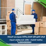 شركة نقل اثاث من الدمام الى الرياض