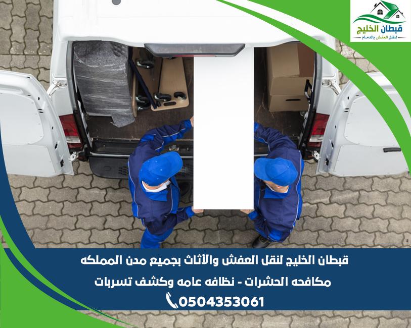 شركة نقل عفش من الجبيل إلى الرياض