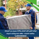 شركة نقل عفش من الخبر إلى الرياض