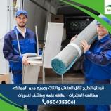 شركة نقل أثاث من الخبر الى الرياض